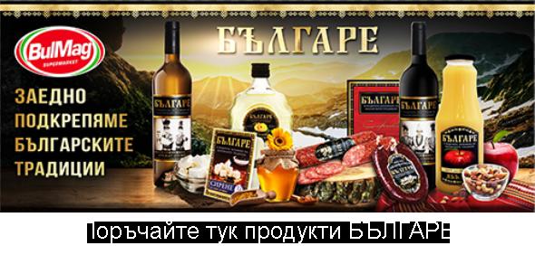 Поръчайте тук продукти Българе